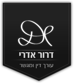 לוגו אתר עורך דין דרור אדרי