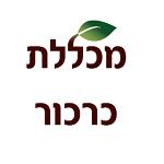 לוגו של מכללת כרכור