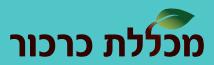 לוגו מכללת כרכור