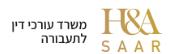 לוגו משרד עו