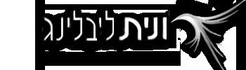 לוגו רונית ליבלינג
