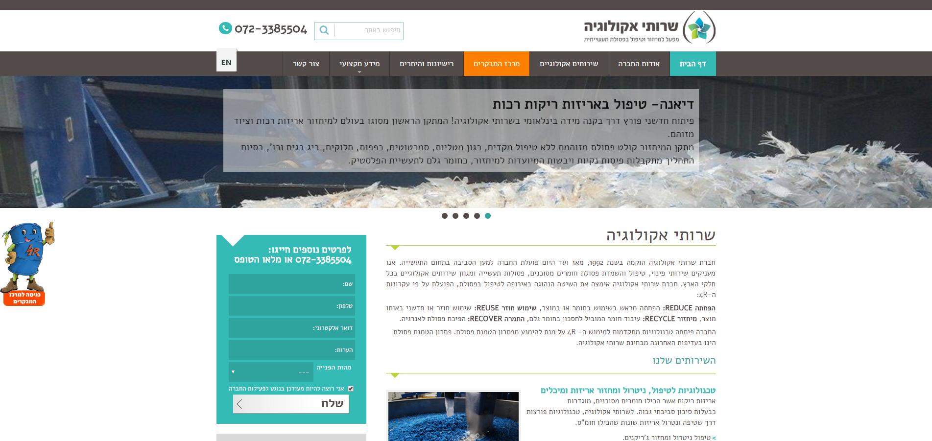צילום מסך: עמוד הבית באתר שירותי אקולוגיה