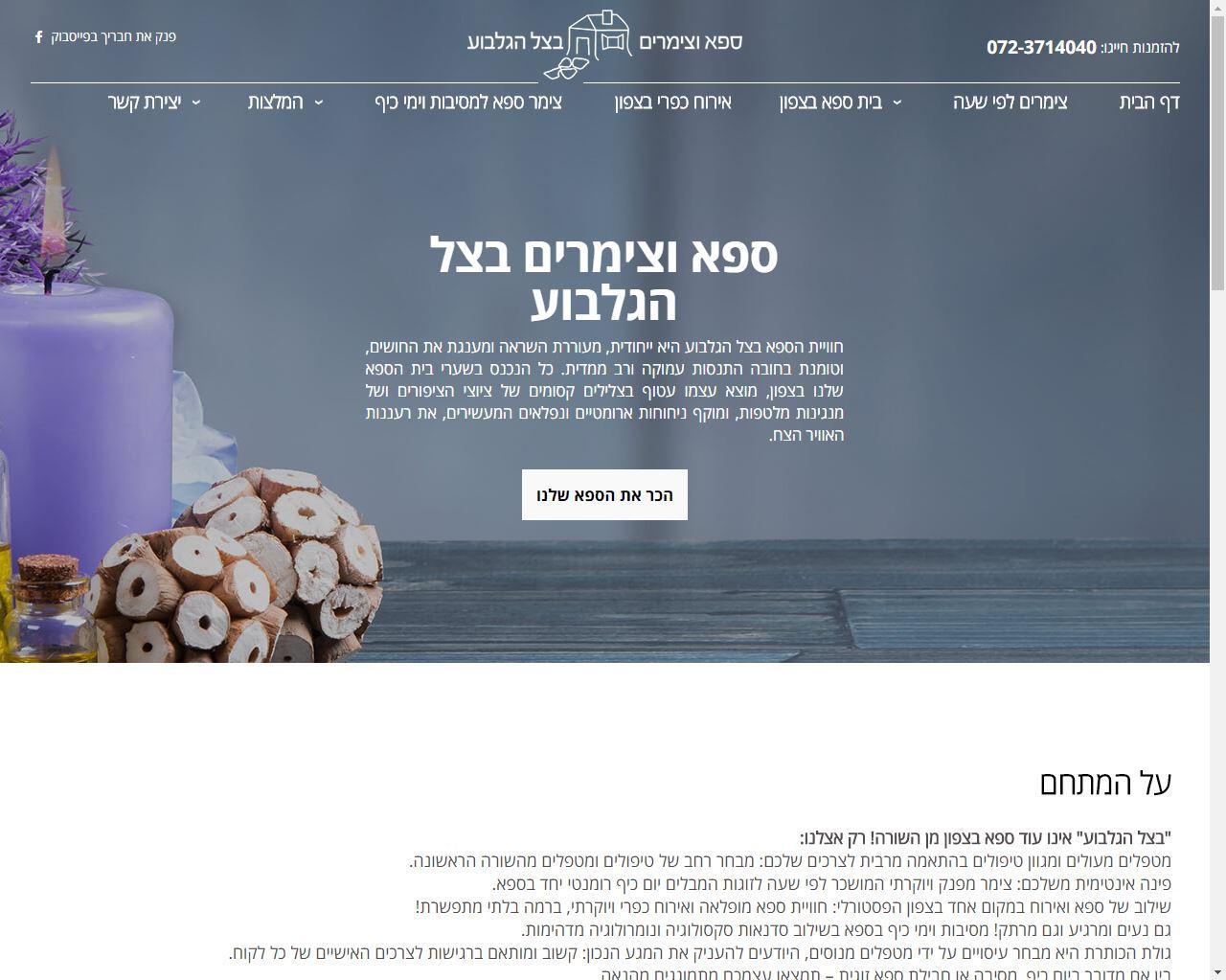 צילום עמוד הבית: אתר ספא וצימרים בצל הגלבוע