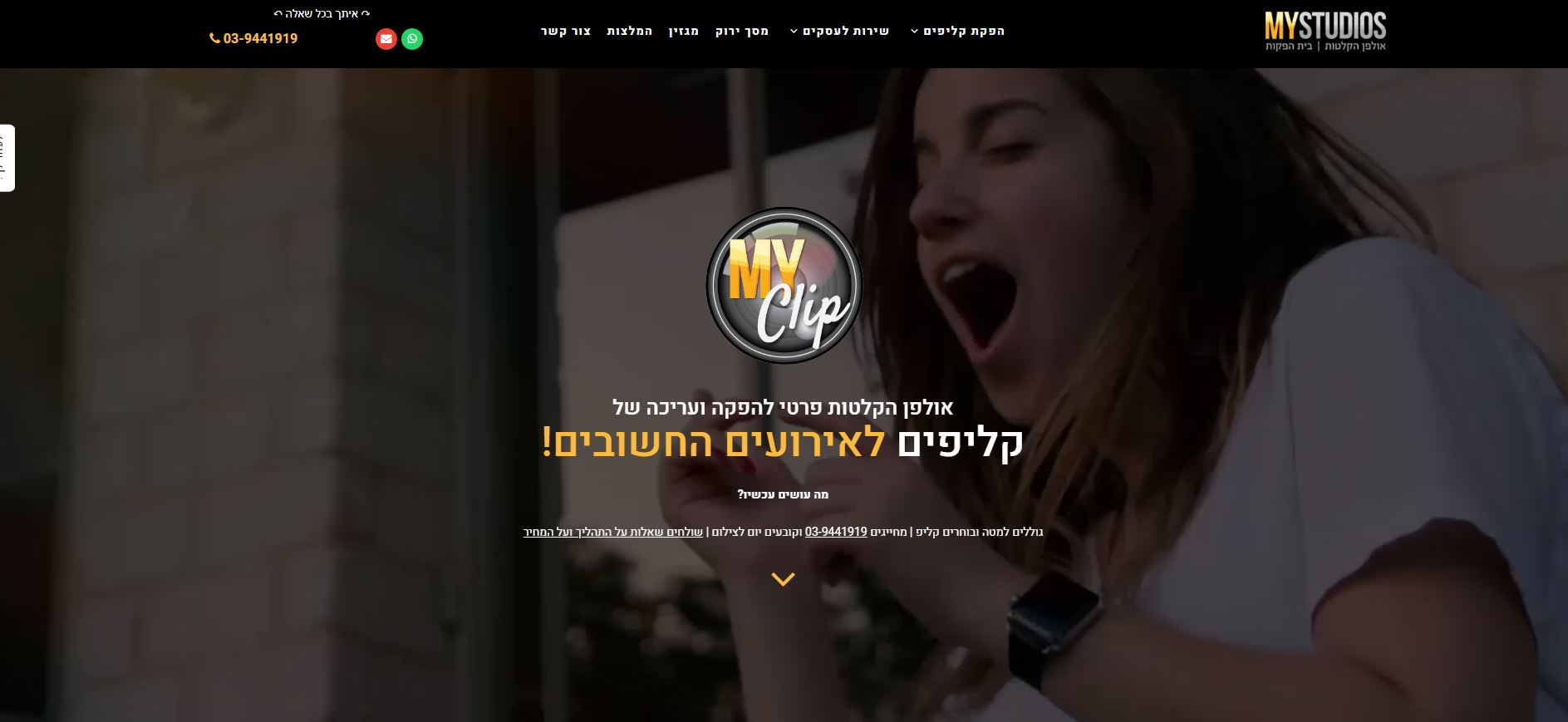צילום מסך אתר mystudios.co.il