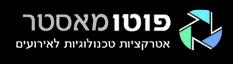 לוגו פוטומאסטר ישראל