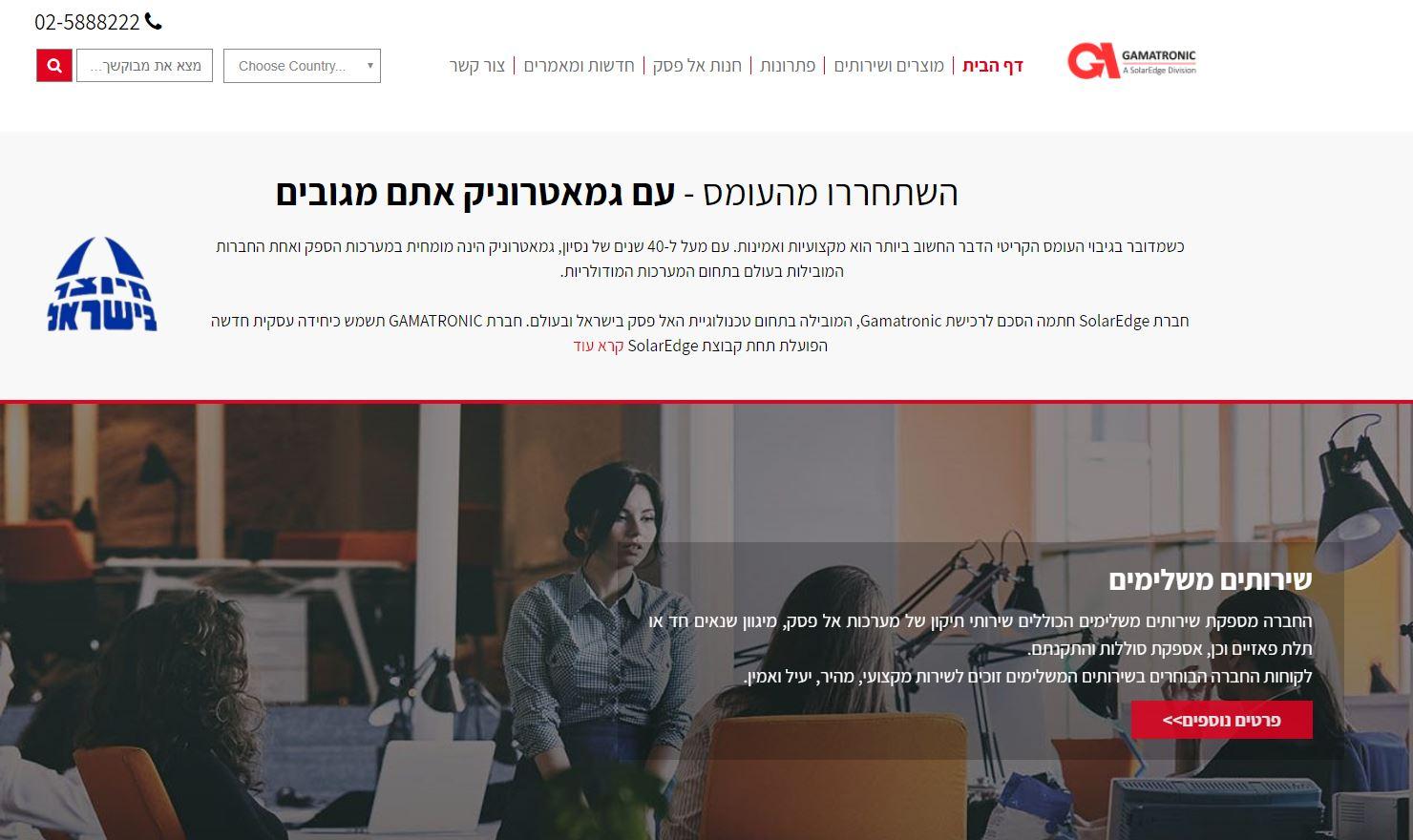 צילום מסך אתר גמאטרוניק ישראל