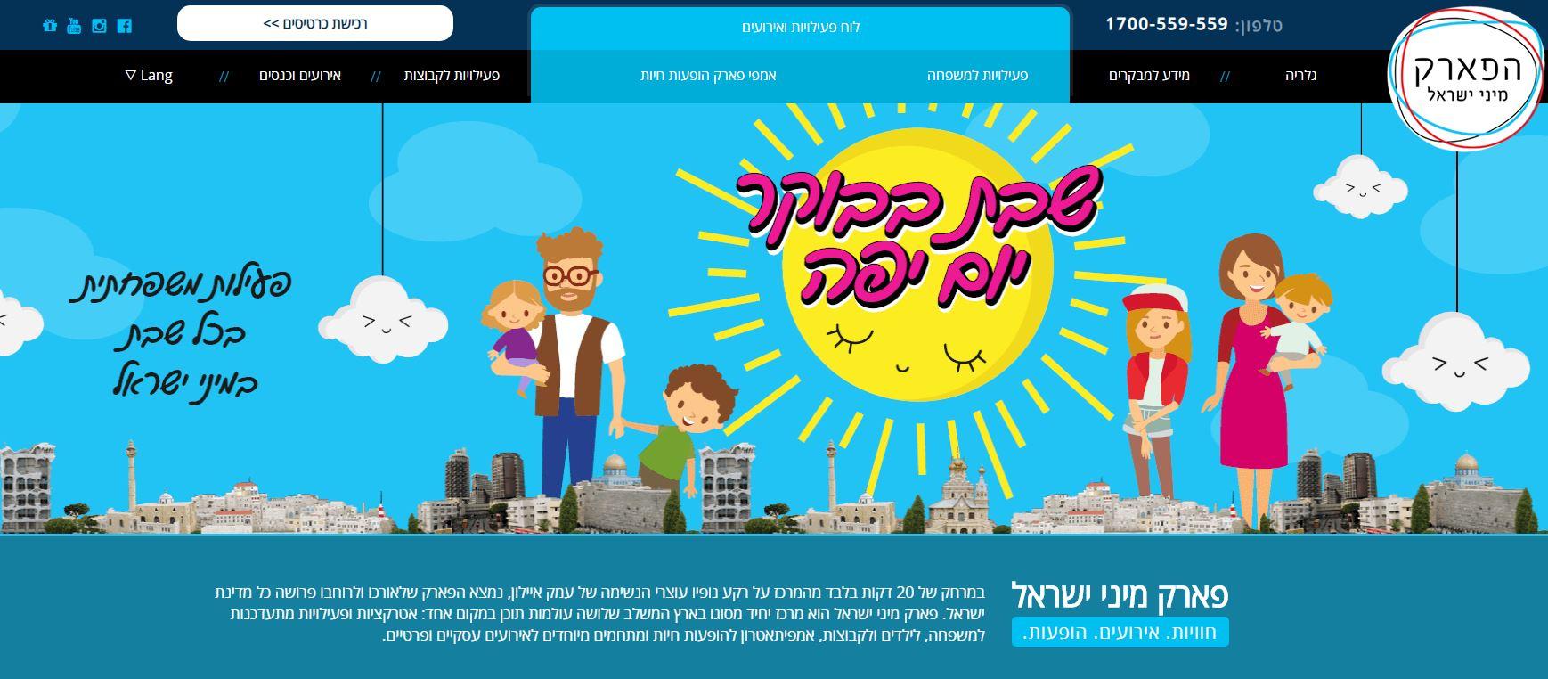 צילום מסך אתר מינישראל