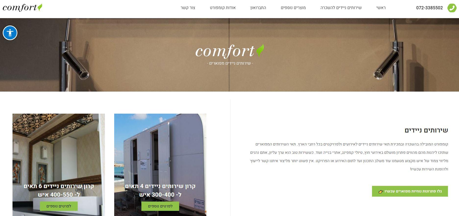 צילום מסך אתר קומפורט