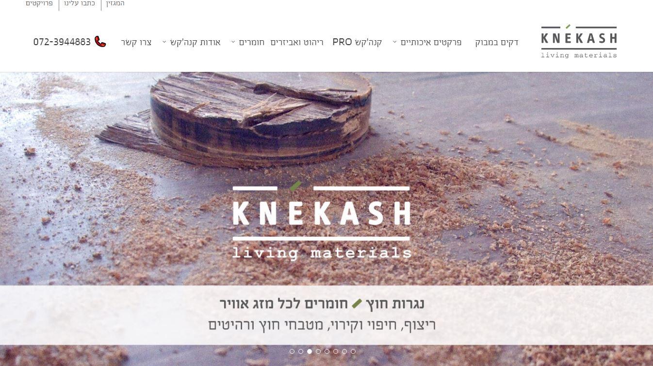 צילום מסך אתר קנהקש