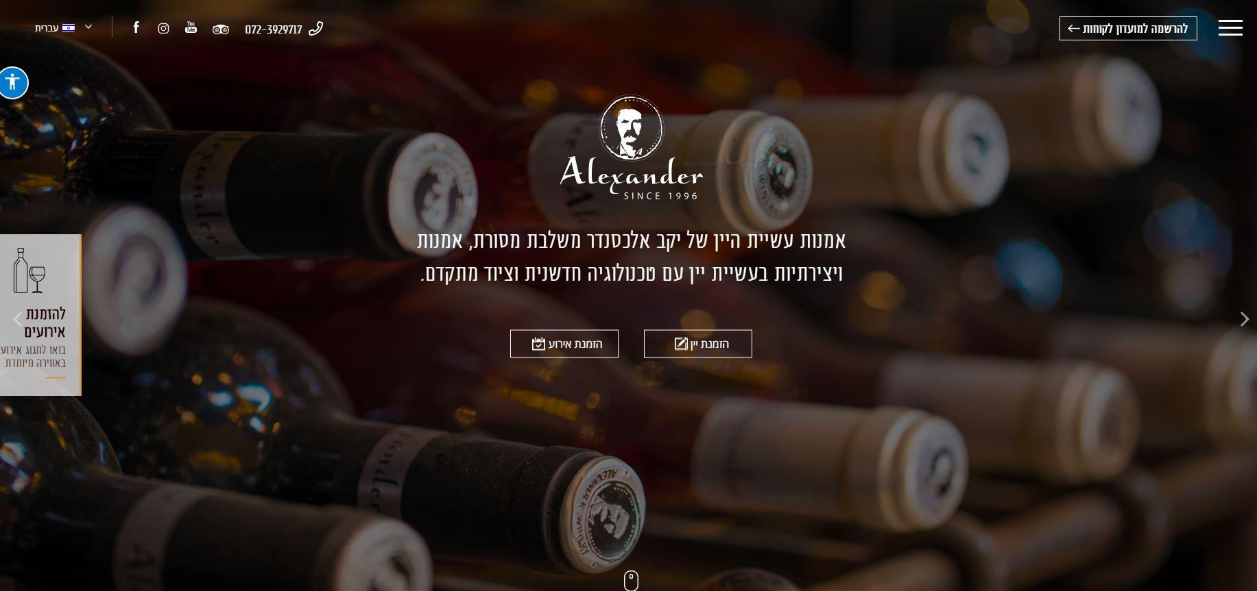 צילום מסך של יקב אלכסנדר